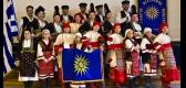 20 χρόνια Σύλλογος Μακεδόνων στο Μόναχο